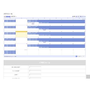 スケジュール&ウェブ予約ページ